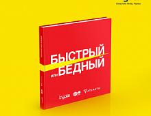Ingate и Virgin Connect выпустили книгу о технологиях и бизнесе
