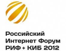 РИФ+КИБ 2012 открылся!
