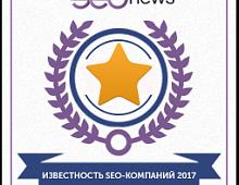Опубликованы результаты десятого рейтинга «Известность бренда SEO-компаний 2017»