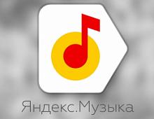 В Facebook появилась Яндекс.Музыка