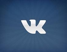 ВКонтакте подарит 1 млн рублей за разработку приложения для Android