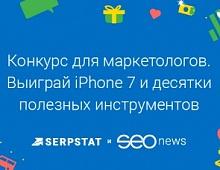 Конкурс для интернет-маркетологов от Serpstat и SEOnews