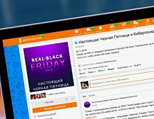 Пользователи Одноклассников первыми воспользуются скидками «Настоящей Черной Пятницы»