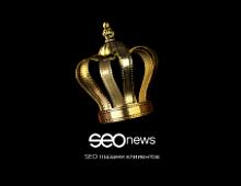 SEOnews подвел итоги рейтинга «SEO глазами клиентов 2019»