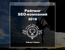 Рейтинг Рунета запустил Рейтинг SEO-компаний 2018