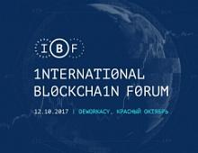 12 октября пройдет международный блокчейн-форум в Москве