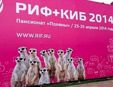 РИФ+КИБ 2014. Digital: от рекламы к маркетингу. Кейсы
