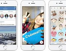 ВКонтакте представил Истории