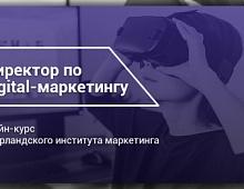 Курс «Директор по Digital-маркетингу» теперь и в офлайн