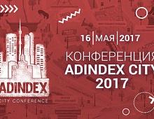 Adindex открывает свой рекламный город