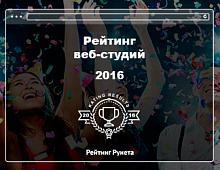 Опубликован топ-200 лучших веб-студий по версии «Рейтинга Рунета»