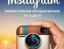 Продвигаем бизнес в Instagram. Новая книга Ingate