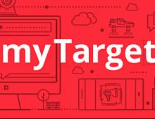 myTarget открыл доступ ко внешним аудиторным сегментам