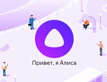 Яндекс предложил внедрить голосового помощника «Алису» в госуслуги