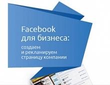 Новая бесплатная книга «Facebook для бизнеса»