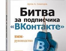 Историю пишут победители: рецензия на книгу  «Битва за подписчика ВКонтакте»