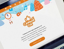 Одноклассники предложили пользователям выбрать лучшие фильм и песню 2018 года