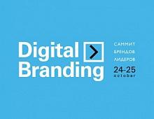Digital branding. Best Cases 2018: Участвуйте!