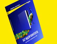 Вышла новая книга Ingate «147 идей контента для блога и социальных сетей»
