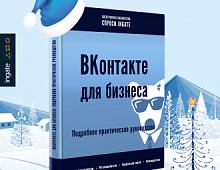 «ВКонтакте для бизнеса»: подробное руководство от Ingate и ВК