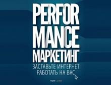 Новая книга: Performance-маркетинг