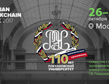 Russian Blockchain Week 2017 приглашает!