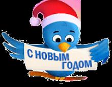 В Twitter появился русскоязычный новогодний эмодзи