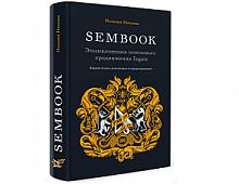 Новый SEMBOOK от Ingate доступен бесплатно