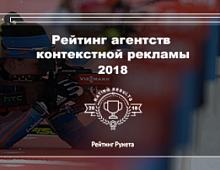 Рейтинг Рунета назвал лучшие агентства контекстной рекламы-2018