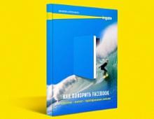 Ingate выпустил книгу «Как покорить Facebook»