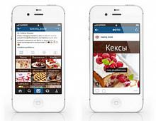 Создаем кулинарную книгу в Instagram