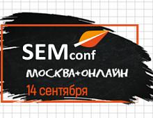 Стань отличником по контексту на SEMconf!