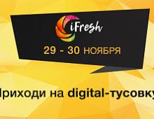 По-новому об интернет-маркетинге на конференции iFresh в Петербурге.  29 и 30 ноября