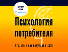Новая книга Ingate и Дмитрия Сатина «Психология потребителя: кто, что и как покупает в сети»